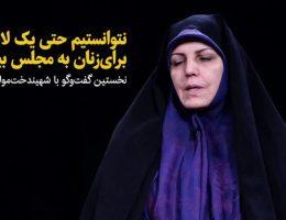 زهرا شجاعی: اصولگریان نسبت به اصلاحطلبان حمایت بیشتری از زنان انجام میدهند