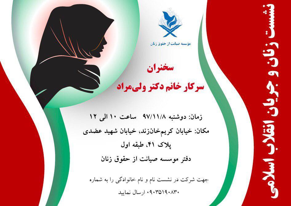 نشست بررسی زنان و جریان انقلاب اسلامی/ دوشنبه ۸بهمن