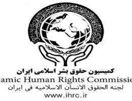 بررسی تطبیقی حقوق زن در قرآن و اعلامیه جهانی حقوق بشر