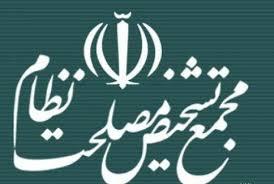 کمیته زنان مجمع تشخیص مصلحت نظام/ وظایف و ماموریت ها