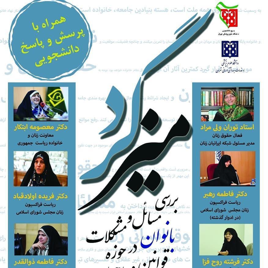 بررسی مسائل و مشکلات زنان در حوزه قانون و اجرا