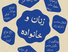 مطالبات زنان و خانواده، بیانیه شورای همکاری های زنان
