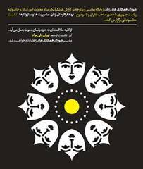 مستندات و نامه های شورای همکاری های زنان