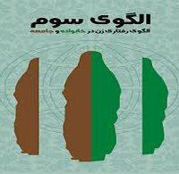 کتاب: الگوی سوم/ الگوی رفتاری زن در خانواده و جامعه/ فرج الله هدایت نیا