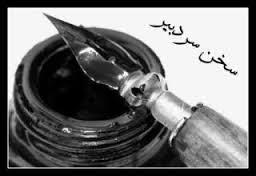 آرشیو سخن اول نسخه قدیمی شبکه ایران زنان